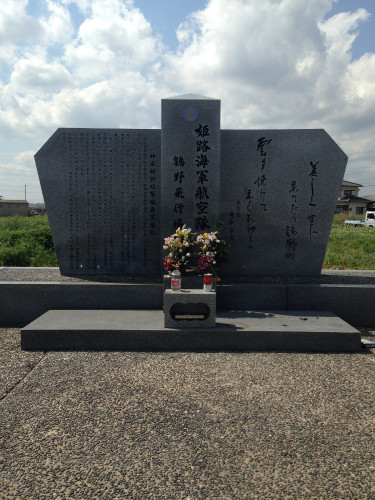 鶉野飛行場跡の脇にある碑