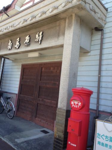 長崎 島原 建てかえ前の南島原駅