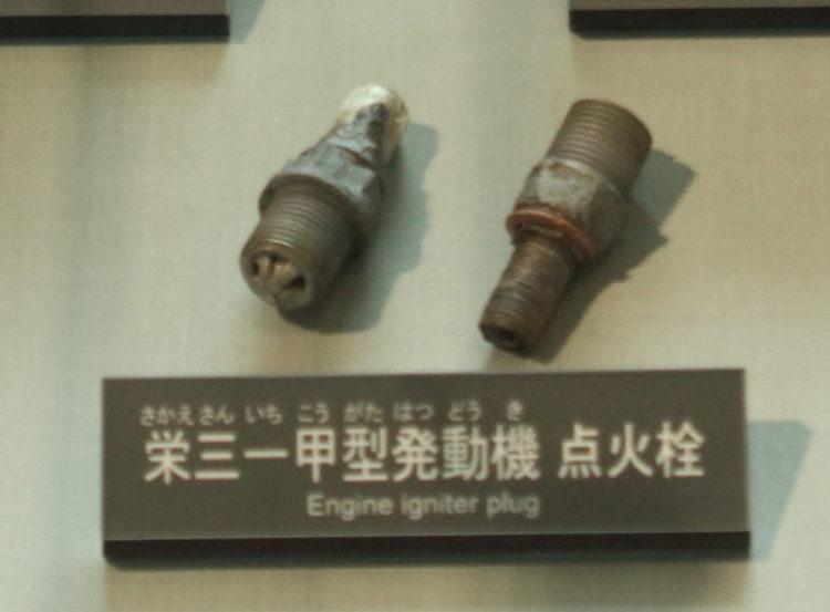 零戦の点火プラグ 栄エンジン 栄三一甲発動機についていた点火栓