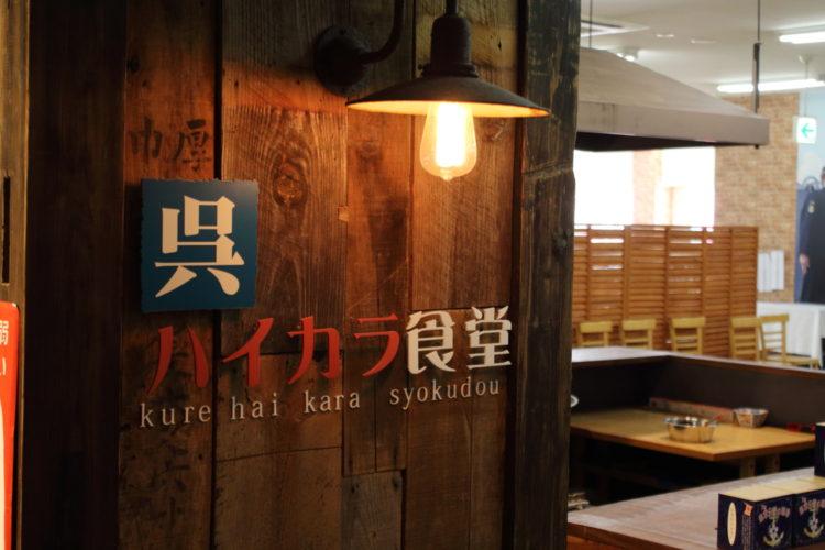 大和ミュージアム 呉 ハイカラ食堂 入口