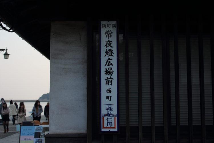福山 鞆の浦 流星ワゴンのロケ地 常夜灯広場前