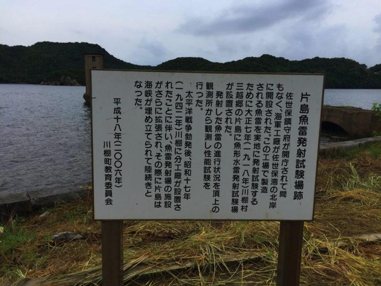 川棚 片島魚雷発射試験場跡 看板