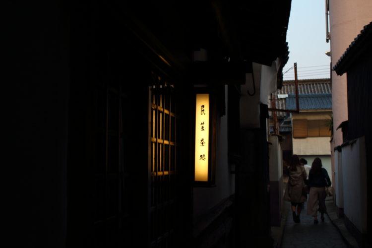 福山 鞆の浦 の古い町並み 民芸茶処