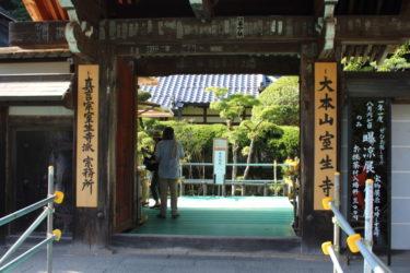 室生寺の入口