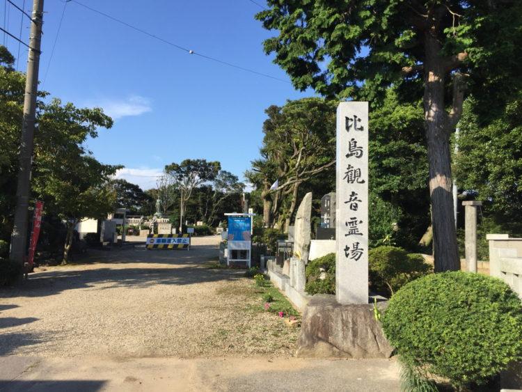 蒲郡 三ヶ根山 フィリピン観音霊場 比島観音霊場 入口