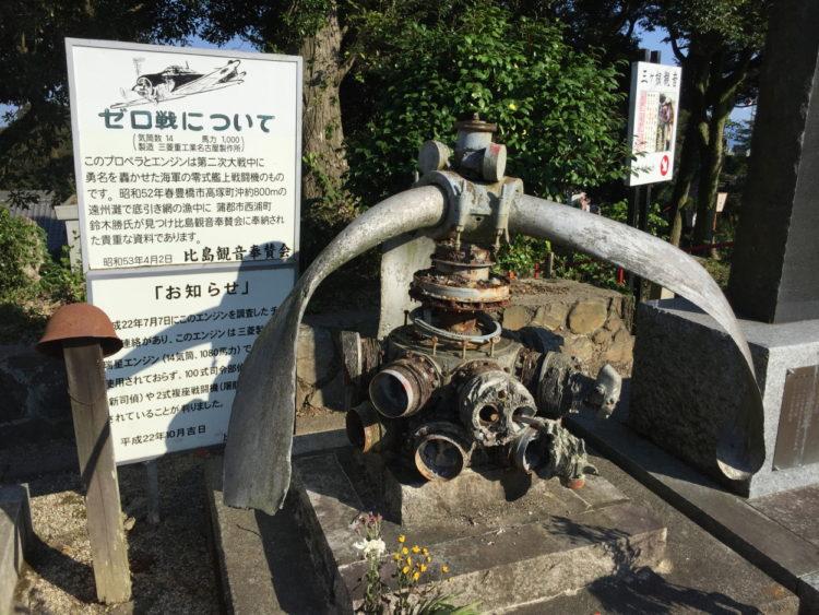 蒲郡の三ヶ根山にあるフィリピン観音霊場 比島観音霊場 以前は零戦のエンジンといわれてた 瑞星発動機 三菱重工製